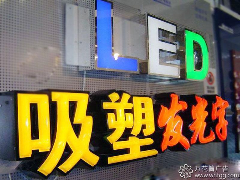 LED吸塑字-长乐金峰万花筒火狐体育直播平台下载