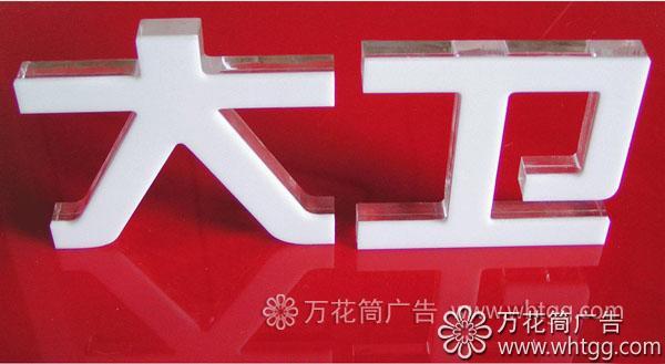水晶字-长乐金峰万花筒火狐体育直播平台下载