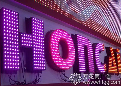 冲孔发光字-长乐金峰万花筒火狐体育直播平台下载
