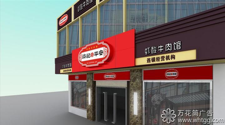 店面招牌-长乐金峰万花筒火狐体育直播平台下载