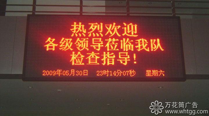 LED显示屏-长乐金峰万花筒火狐体育直播平台下载