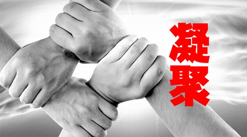 凝聚团队力量-长乐金峰万花筒火狐体育直播平台下载