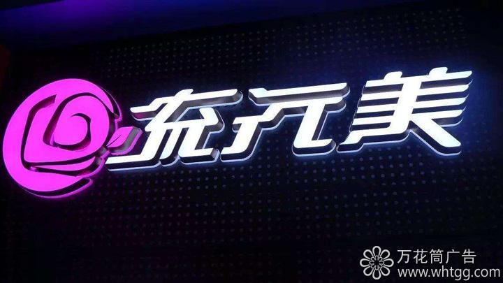 LED迷你发光字-长乐金峰万花筒火狐体育直播平台下载