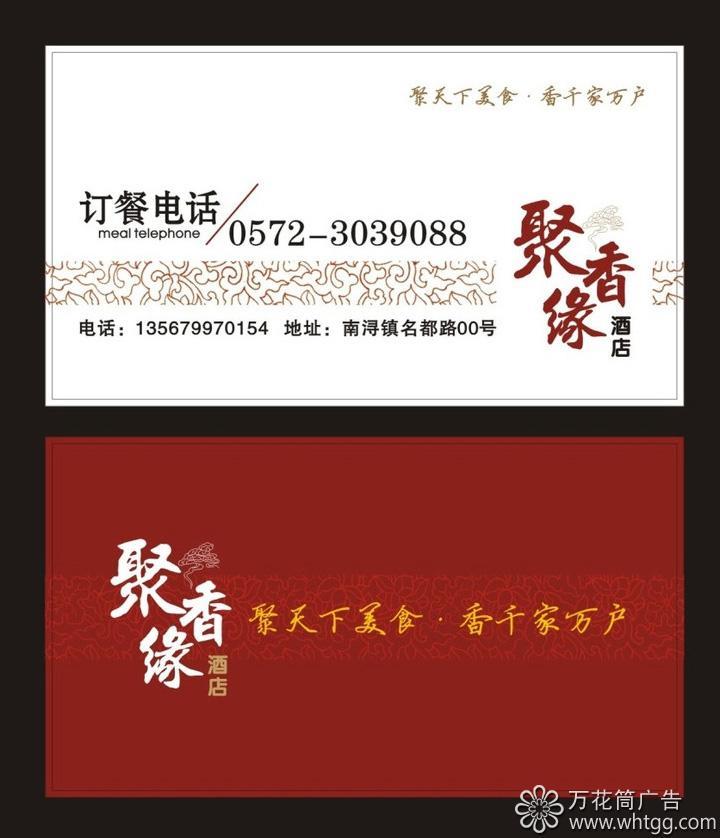 印刷品,名片,长乐金峰万花筒火狐体育直播平台下载
