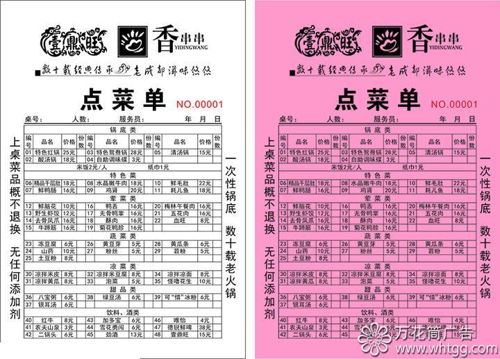 印刷品, 联单,长乐金峰万花筒火狐体育直播平台下载