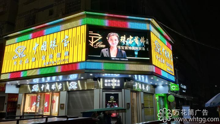 中国珠宝(金峰2店)--福州市长乐区金峰万花筒火狐体育直播平台下载