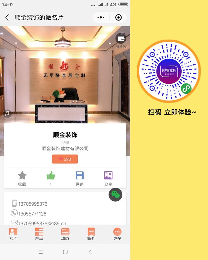 顺金建材AI智能名片-福州市长乐区金峰万花筒火狐体育直播平台下载