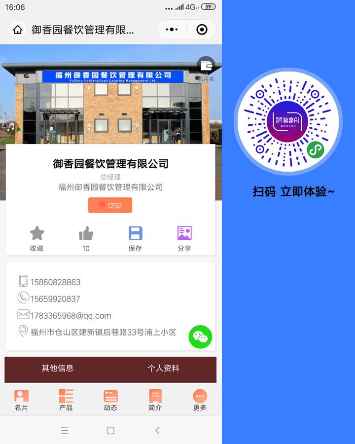 御香园AI智能名片-福州市长乐区金峰万花筒火狐体育直播平台下载