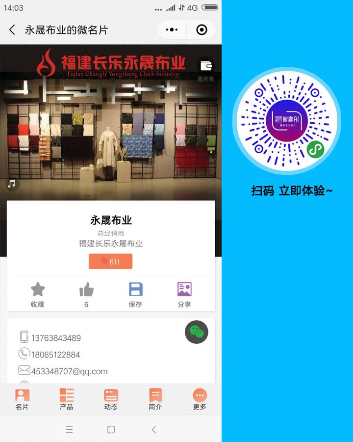永晟布业 AI智能名片-福州市长乐区金峰万花筒火狐体育直播平台下载
