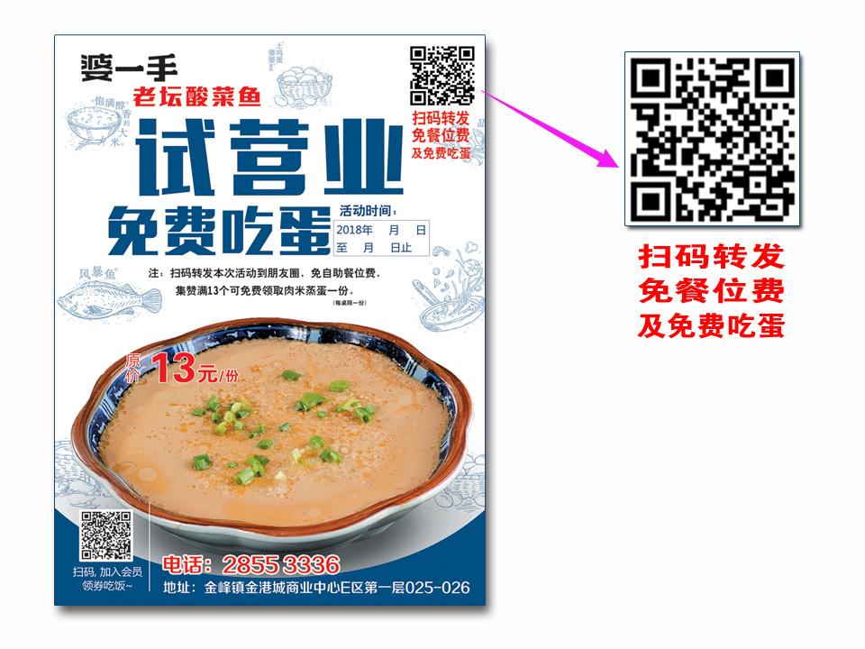 金峰婆一手营销型宣传单-福州市长乐区金峰万花筒火狐体育直播平台下载
