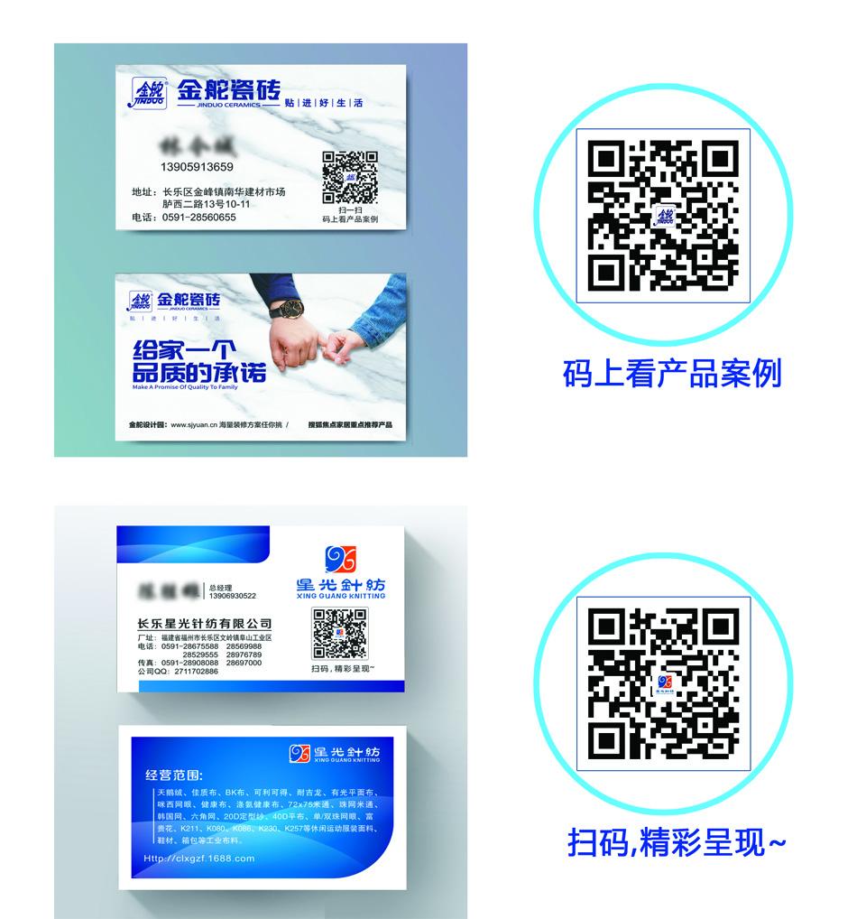 营销型名片-福州市长乐区金峰万花筒火狐体育直播平台下载