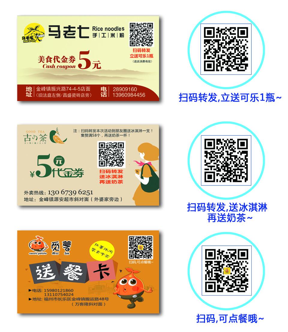 营销型卡券-福州市长乐区金峰万花筒火狐体育直播平台下载