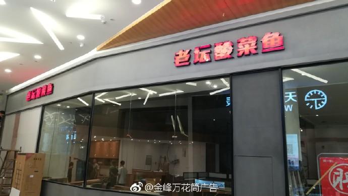 婆一手老坛酸菜鱼- 福州市长乐区金峰万花筒火狐体育直播平台下载