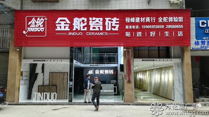 程峰建材商行-福州市长乐区金峰万花筒火狐体育直播平台下载