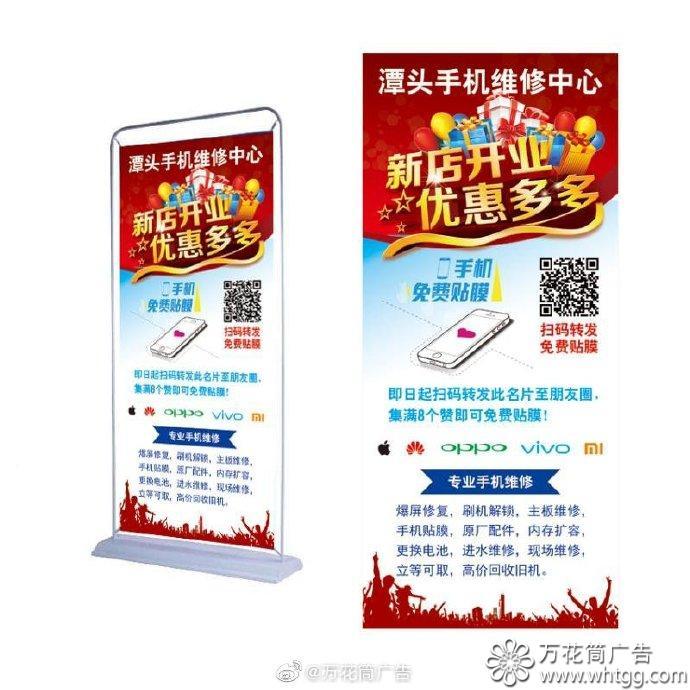 潭头手机维修店-福州市长乐区万花筒火狐体育直播平台下载